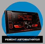 Ремонт автомагнитол, автоусилителей в Минске