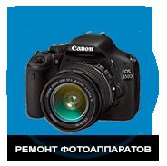 Ремонт фотоаппаратов в Минске