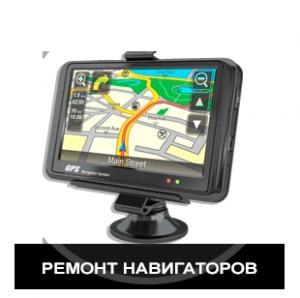 Ремонт навигаторов