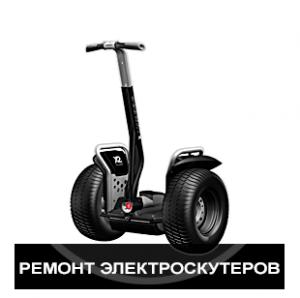 Ремонт Segway