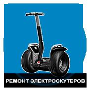 Ремонт сигвея Segway в Минске
