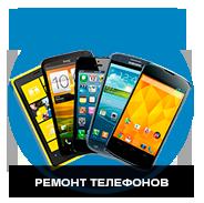 Ремонт сотовых телефонов в Минске