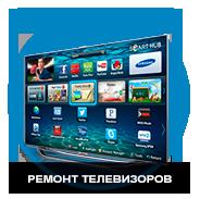 Ремонт телевизоров в Минске
