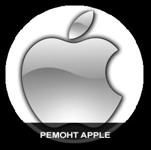 Ремонт техники Apple в Минске