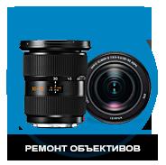 Ремонт объективов в Минске