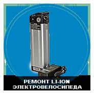 Ремонт аккумулятора электровелосипеда