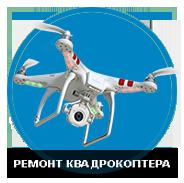 Ремонт квадрокоптеров