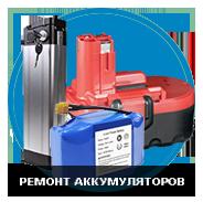 Ремонт литиевых аккумуляторов